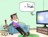 """إعلانات رمضان تصيب المشاهد بالشيخوخة فى كاريكاتير ساخر لـ""""اليوم السابع"""""""