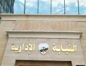 إحالة مدير الشئون الاجتماعية السابق بمدينة أبو تيج و8 آخرين للمحاكمة العاجلة