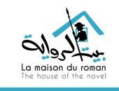 بيت الرواية يناقش 5 أسئلة حول صورة الـجهادى فى الروايات التونسية