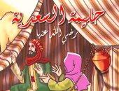 """صحابيات حول الرسول.. """"حليمة السعدية"""" مرضعة بنى سعد"""