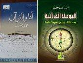 ما يقرأه الناس فى رمضان.. دين وتاريخ وسياسة