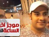 """موجز أخبار 10 مساء.. """"الحايس"""" يعود للقاهرة بعد رحلة علاج ناجحة فى جنيف"""