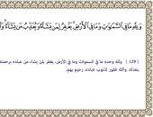 """آية و5تفسيرات..""""ولله ما فى السموات وما فى الأرض  يغفر لمن يشاء ويعذب من يشاء"""""""