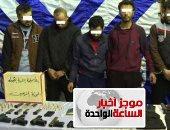 موجز أخبار الساعة  1 ظهرا .. ضبط  أفراد عصابة البروفيسير الهاربين من قسم مدينة نصر