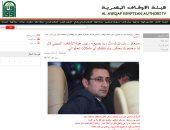أحمد عبد الحافظ مازال رئيسا لهيئة الأوقاف على موقعها الإلكترونى رغم إقالته