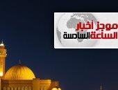 موجز الساعة 6.. تعيين سيدتين بمجلس إدارة كل مسجد لتبنى قضايا المرأة والطفل