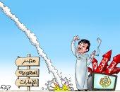 صواريخ الجزيرة وتنظيم الحمدين ضد مصر والسعودية والإمارات.. كاريكاتير