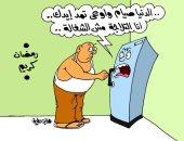 """موجة الحر و""""التلاجة"""" فى نهار رمضان بكاريكاتير اليوم السابع"""