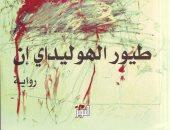 حكايات من الشرق.. طيور الهوليداى وتهجير المسيحيين والمسلمين من بيروت