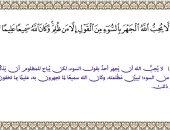 آية و5 تفسيرات.. لا يحب الله الجهر بالسوء من القول إلا من ظلم