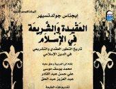 """ندوة """"العقيدة والشريعة فى الإسلام"""".. غدا بالمركز القومى للترجمة"""