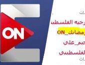 """لليوم السابع على التوالى.. """"خلى رمضانك ON"""" الاكثر تداولاً على تويتر"""
