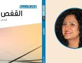 """دائرة الثقافة بالشارقة تصدر المجموعة القصصية """"القفص"""" للفلسطينية فدى جريس"""