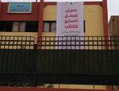 محافظة الجيزة تنشر بوسترات دعائية عن معرض فيصل للكتاب