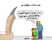 """أب يطالب بمسلسل باسم """"ابنه وبنته"""" فى كاريكاتير ساخر لليوم السابع"""