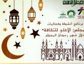 افتتاح ليالى رمضان بالحديقة الثقافية للأطفال.. الليلة
