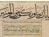 حكاية فنان.. أحمد قرة حصارى استغرق فى كتابة القرآن 40 عاما
