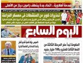 اليوم السابع: صدمة أهلاوية.. اتحاد جدة يخطف رامون دياز من الأهلى