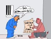 """قضايا الفساد فى شهر رمضان بكاريكاتير """"اليوم السابع"""""""
