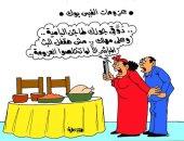 """كوميديا المصريين على عزومات رمضان فى كاركاتير """"اليوم السابع"""""""