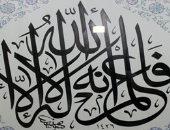 ورش خط عربى ورسم وحوارات مفتوحة فى معرض 421 بأبو ظبى