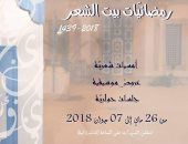 افتتاح فعاليات رمضانيات بيت الشعر فى تونس الليلة.. تعرف عليها