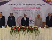 صور..الرئيس يشارك بحفل إفطار القوات المسلحة بمناسبة ذكرى العاشر من رمضان
