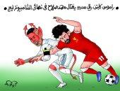 كاريكاتير اليوم السابع: راموس الشيطان يغتال أحلام محمد صلاح