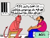 """نشطاء السبوبة يكشفون سر المهنة للشيطان فى كاريكاتير ساخر لـ""""اليوم السابع"""""""