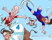 """""""راموس"""" ثور إسبانى هائج فى كاريكاتير اليوم السابع"""