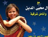 منال محي الدين بالإسكندرية وزين محمود بالسحيمي.. 15 رمضان