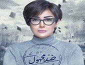 """غادة عبد الرازق تنتهى غدا من تصوير مسلسلها """"ضد مجهول"""""""