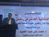 دعم مصر بالجيزة: نستلهم روح الإصرار والوحدة فى ذكرى العاشر من رمضان
