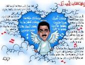 كاريكاتير اليوم السابع يحتفى بإعلان الفنانين لأحمد زكى