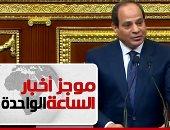 موجز أخبار الـ1.. السيسي فى خطاب حلف اليمين: مصر للجميع ودستورنا للمصارحة