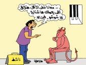 """النشطاء يعلنون اختفاء الشياطين """"قسريا"""" فى رمضان بكاريكاتير اليوم السابع"""