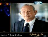 """شيرين وجدى: نجيب ساويرس وقف بجانبنا خلال أزمة """"البيت بيتك"""""""