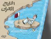 قطر الجزيرة الشاردة فى الخليج العربى.. فى كاريكاتير اليوم السابع