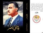 """قرأت لك.. """"وثائق ناصر"""".. تعرف على ما دونه الزعيم فى الأزمات"""