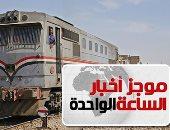 موجز أخبار الساعة 1 ظهرا .. 168 ألف مقعد إضافى بالقطارات خلال أجازة العيد