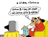 """أبطال مسلسلات رمضان بـ""""7 أرواح"""" بكاريكاتير اليوم السابع"""