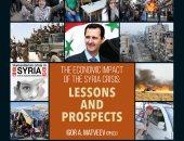 """""""التأثير الاقتصادى لأزمة سوريا"""".. كتاب يرصد أوضاع دمشق على مدار 11 عاما"""