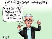 """خطة """"كوبر"""" للخداع الاستراتيجى بكاريكاتير اليوم السابع"""