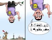 المعارضة والأوضاع المقلوبة.. فى كاريكاتير اليوم السابع