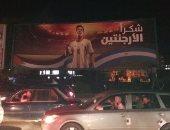"""صور.. """"شكرا ميسى"""" بميادين غزة على خلفية إلغاء مباراة مع إسرائيل بالقدس"""