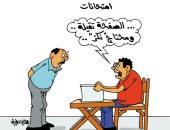 """صفحات الغش فى الامتحانات تحتاج لـ""""نكزة"""" بكاريكاتير """"اليوم السابع"""""""