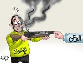 المصريون يهزمون الإخوان فى معركة الوعى بكاريكاتير اليوم السابع
