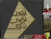 الإعلان عن الشعار الجديد للمتحف المصرى الكبير