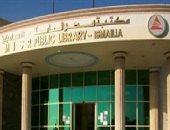 قافلة ثقافية كورية بمكتبة مصر العامة بالإسماعيلية