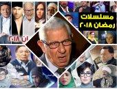 """""""الأعلى للإعلام"""" يخاطب الفضائيات لحذف المشاهد المخالفة للمعايير بدراما رمضان"""